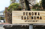 RENOWA SAGINUMA APARTMENT