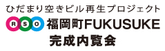 福岡町FUKUSUKE