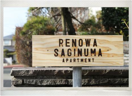 RENOWA SAGINUMA APARTMENT(集合住宅再生)